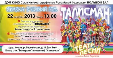 Bilet201312