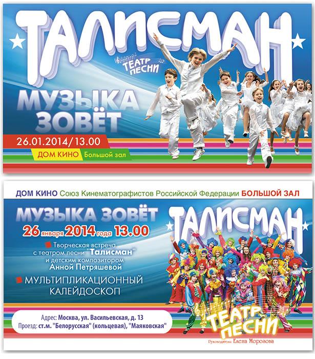 Bilet26 01 2014