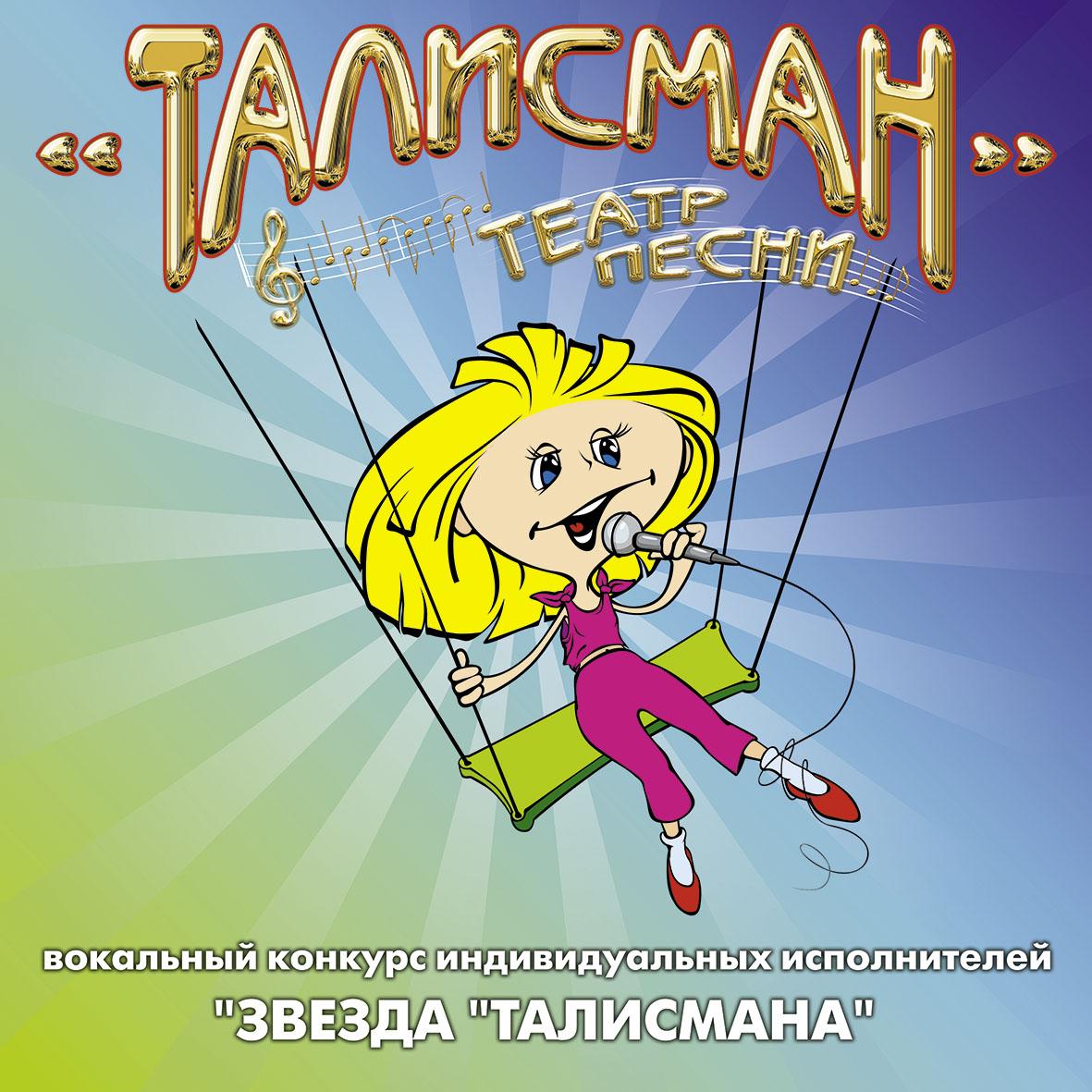 talisman_200x200-4