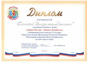 Blagodarnost-Deti-Rossii---detyam-Donbassa-2017