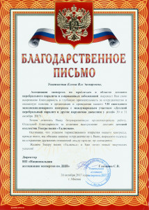 Departament-Zdravookhraneniya-301117