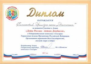 Deti-Rossii-detyam-Donbassa-BLAGODARNOST27-2017