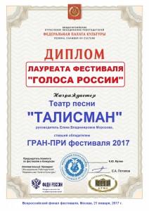 GOLOSA-ROSSII--TALISMAN-Diplom-gran-Pri-FPK