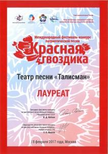 KRASNAYa-GVOZDIKA---2017-Diplom-Laureata-Talisman