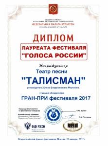 -GRAN-PRI-Golosa-Rossii-2017