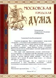 Blagodarnost-Moskovskaya-GorDuma-2017