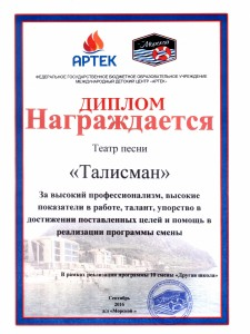 Diplom-ARTEK-Morskoy-2016