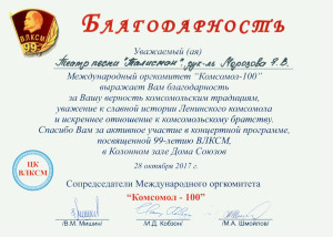 Kolonnyy-zal-99-let-VLKSM